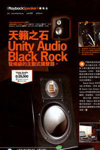 Ezone Black Rock Hi-fi